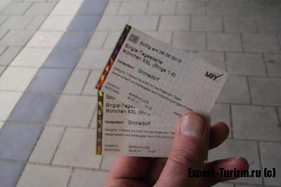 Билет на сутки, Мюнхен