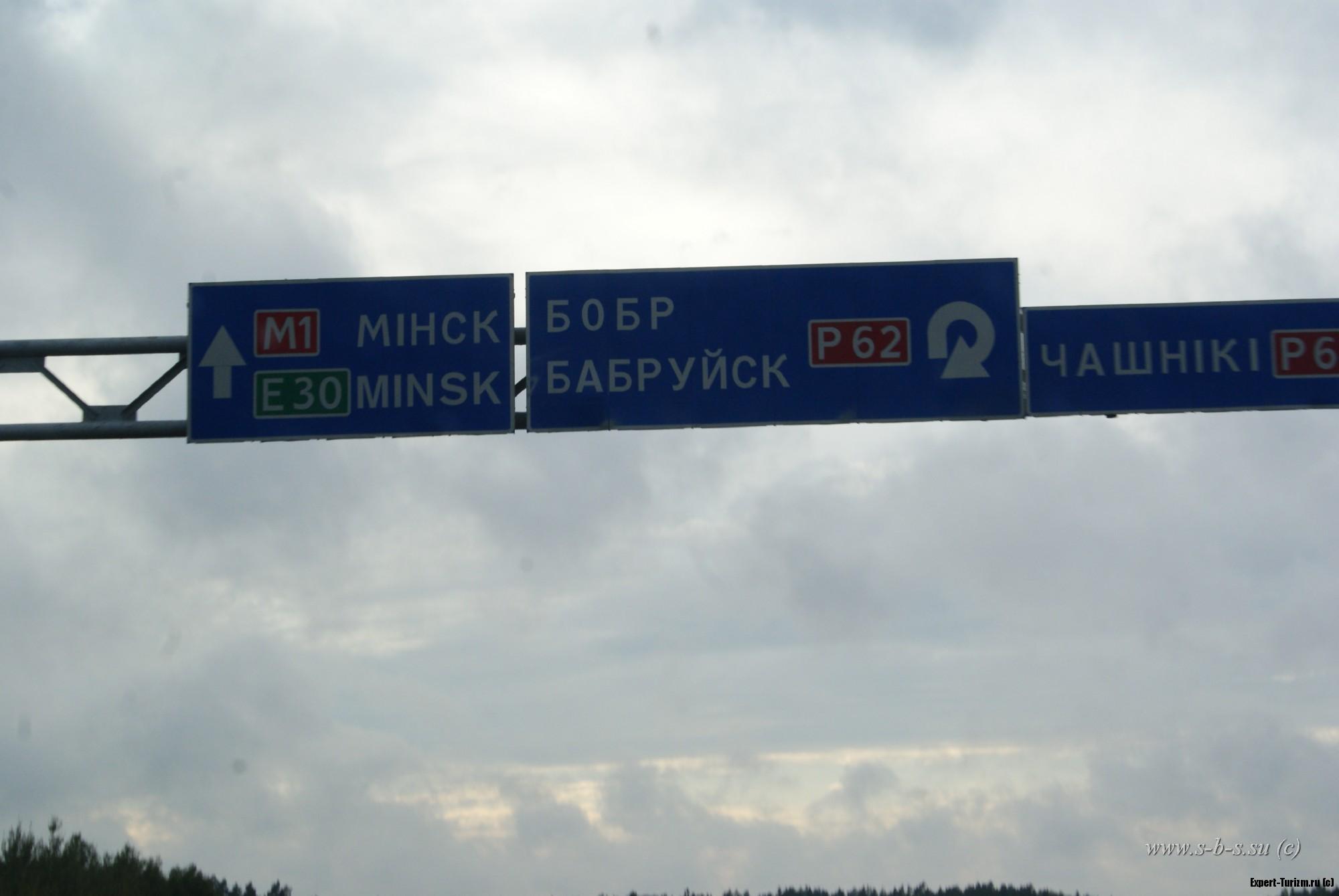 Дороги в Беларуси