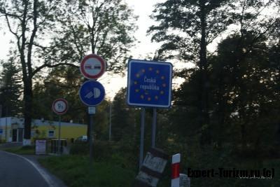 Граница с Чехией