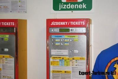 Аппарат по продаже билетов