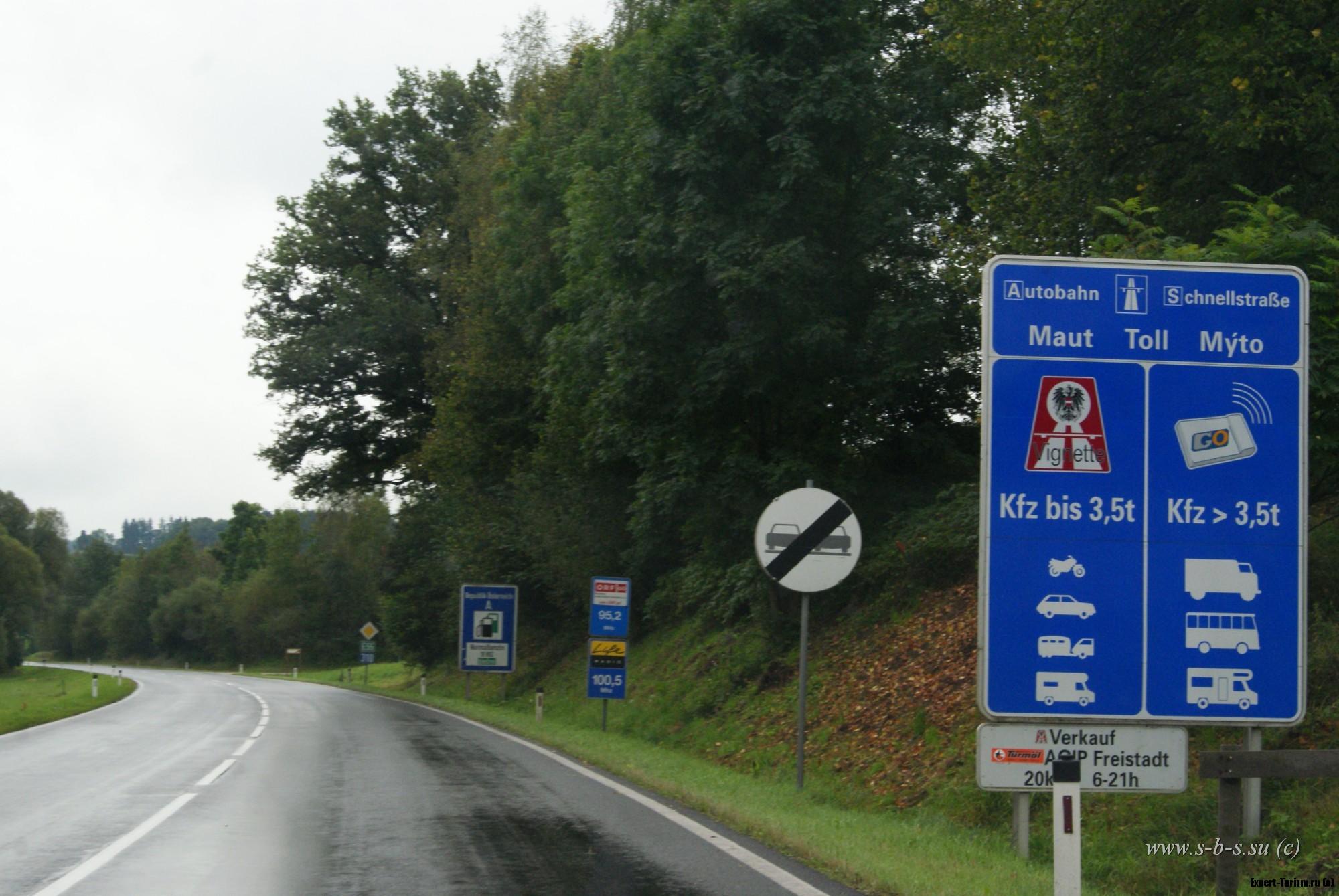 На машине в Австрию