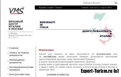Визовый центр Италии