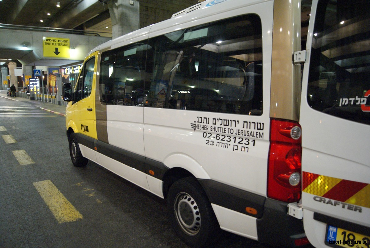 Маршрутка Бен Гурион - Иерусалим