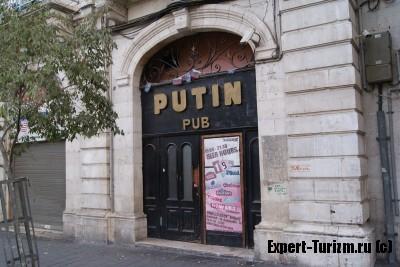 Путин паб, в шаббат то же не работает