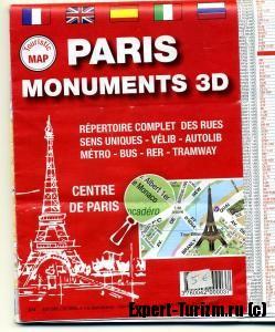 Туристическая карта Парижа на Русском