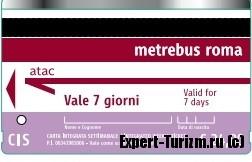 билет CIS