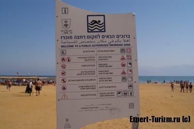 Правила поведения на пляже СПА Ейн Геди, Мертвое море, Израиль
