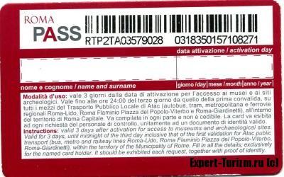 Roma pass_002