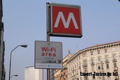 Милан, бесплатный Wi-Fi в городе не проблема