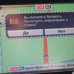 Возвращаемся на машине из Европы в Россию через Беларусь