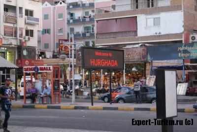 Хургада, Египет