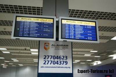 Прилет в аэропорт Хургады