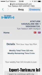 Бесплатный интернет WiFi в аэропорту Ататюрка