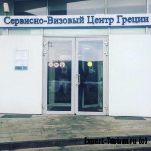 Сервисно визовый центр Греции в Москве