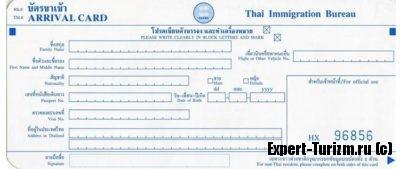Миграционная карта Таиланда. Образец