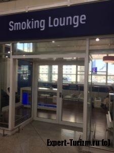 Место для курения в зоне вылета