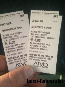 Билеты ATVO Fly Bus