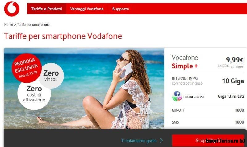 Мобильный интернет 4G в Италии