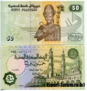 купюра 50 пиастр Египта