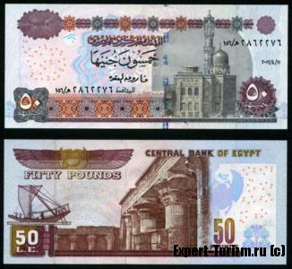 купюра 50 фунтов египта