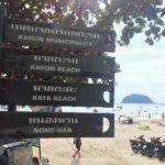 Пляж Ката,  Laem Sai Bungalow, Пхукет, Тайланд