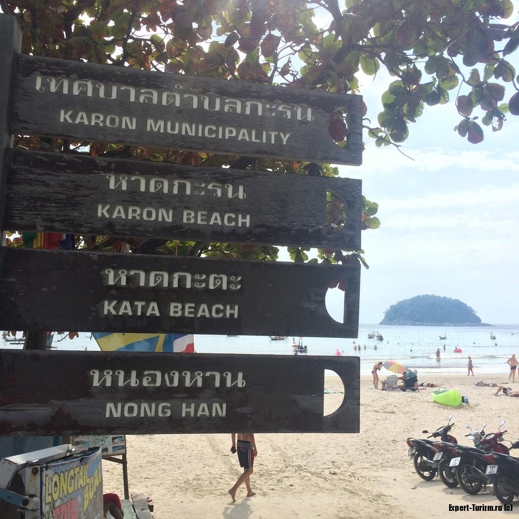 Пляж Ката, Пхукет, Тайланд