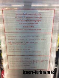 Запрет продажи алкоголя в Тайланде