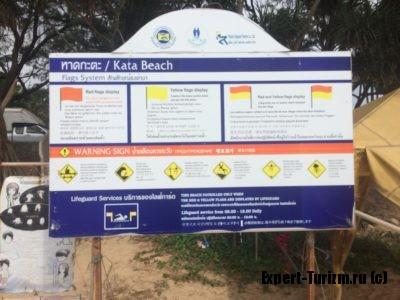 Правила посещения пляжа в Тайланде