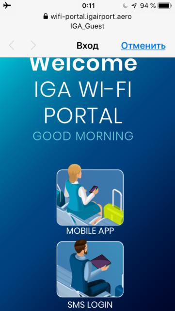 Подключение к бесплатному интернету WiFi в аэропорту Стамбула (IST)