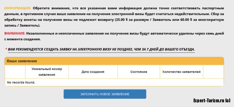 Портал для получения электронной визы в Египет