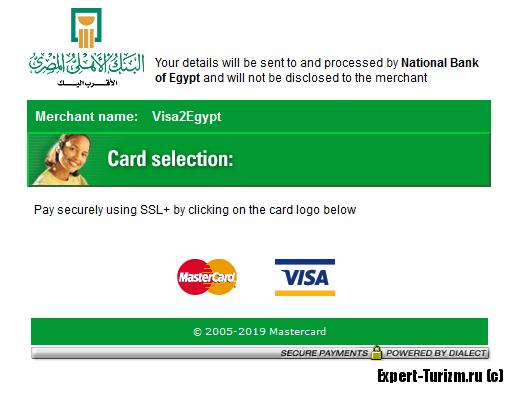 Оплата E-Visa Egypt