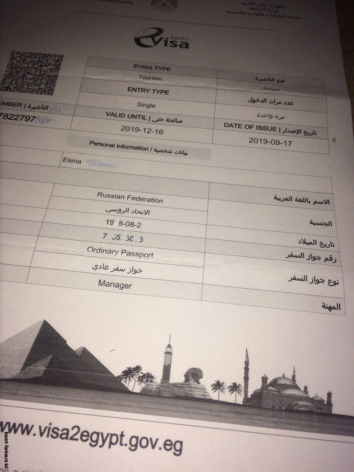 E-Visa Egypt Электронная виза в Египет, как получить самостоятельно.